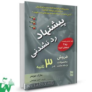 کتاب پیشنهاد ردنشدنی تالیف مارک جوینر ترجمه امیر توفیقی