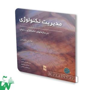 کتاب مدیریت تکنولوژی تالیف هانس ثامهاین ترجمه سید کامران باقری