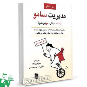 کتاب مدیریت سامو تالیف پل مک گی ترجمه بهرام رزمان ، علیرضا پورمحمدی