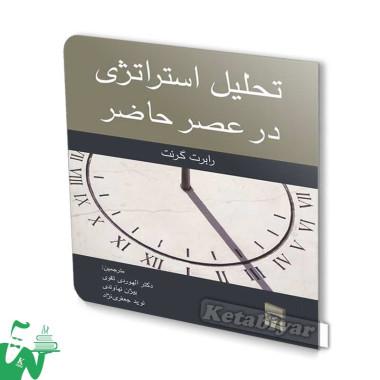کتاب تحلیل استراتژی در عصر حاضر تالیف رابرت ام. گرنت ترجمه الهوردی تقوی