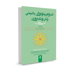 کتاب اندوکرینولوژی بالینی زنان و ناباروری اسپیروف 2011 جلد دوم ترجمه مهرناز ولدان
