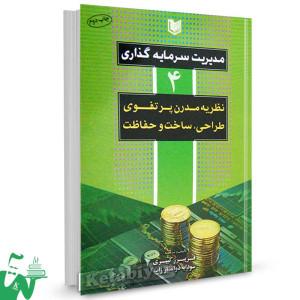 کتاب مدیریت سرمایه گذاری (جلد چهارم: نظریه مدرن پرتفوی طراحی، ساخت و حفاظت) تالیف فریبرز کبیری