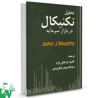 کتاب تحلیل تکنیکال در بازار سرمایه تالیف جان جی. مورفی ترجمه کامیار فراهانی فرد