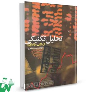 کتاب تحلیل تکنیکی از الف تا ی تالیف محمد مساح