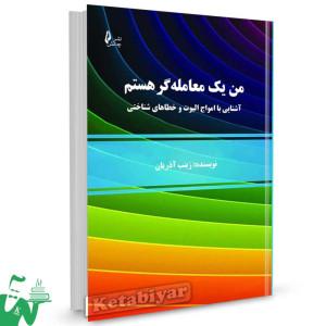 کتاب من یک معامله گر هستم (آشنایی با امواج الیوت و خطاهای شناختی) تالیف زینب آذریان