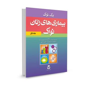 کتاب بیماری های زنان نواک ویراست پانزدهم (جلد اول) ترجمه مهرناز ولدان