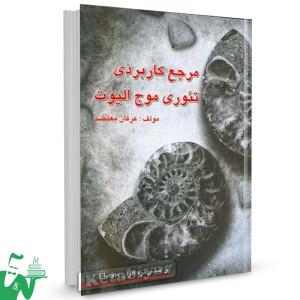کتاب مرجع کاربردی تئوری موج الیوت تالیف عرفان معتضد