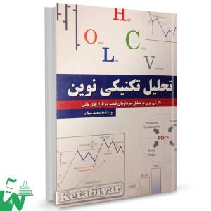کتاب تحلیل تکنیکی نوین تالیف محمد مساح