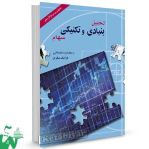 کتاب تحلیل بنیادی و تکنیکی سهام تالیف فرانک مکری ، رمضان سلیمانی
