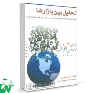 کتاب تحلیل بین بازارها تالیف جان مورفی ترجمه محمد مساح