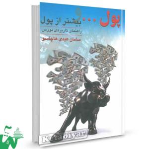 کتاب پول و بیشتر از پول : راهنمای کاربردی بورس تالیف سامان عبدی هاچاسو