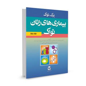 کتاب بیماری های زنان نواک ویراست پانزدهم (جلد دوم) ترجمه مهرناز ولدان