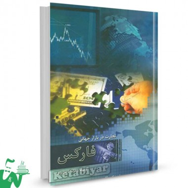 کتاب تجارت در بازار جهانی فارکس تالیف علی نیک طالع