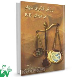 کتاب ارزش گذاری سهام بر مبنای P/E تالیف سید محمدعلی شهدایی