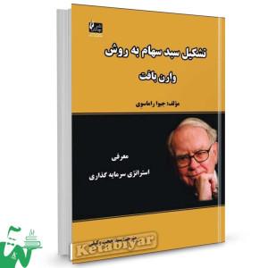 کتاب تشکیل سبد سهام به روش وارن بافت تالیف جیوا راماسوی ترجمه سید حجت وکیلی