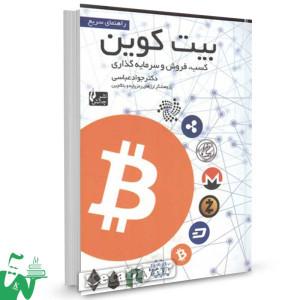 کتاب راهنمای سریع بیت کوین (کسب، فروش و سرمایه گذاری) تالیف جواد عباسی