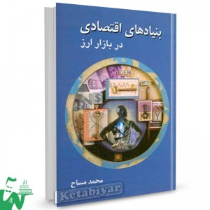 کتاب بنیادهای اقتصادی در بازار ارز تالیف محمد مساح