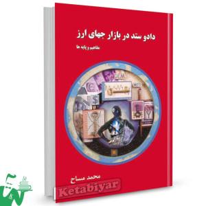 کتاب داد و ستد در بازار جهانی ارز تالیف محمد مساح