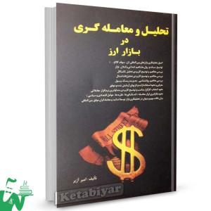 کتاب تحلیل و معامله گری در بازار ارز تالیف امیر آژیر