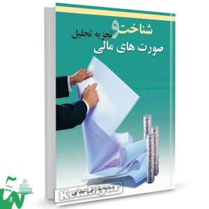 کتاب شناخت و تجزیه تحلیل صورت های مالی تالیف سید محمدعلی شهدایی