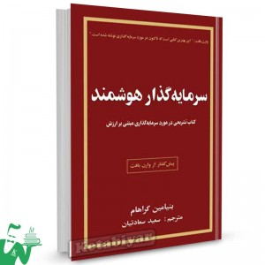 کتاب سرمایه گذار هوشمند تالیف بنیامین گراهام ترجمه سعید سعادتیان