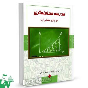 کتاب مدرسه معامله گری در بازار جهانی ارز تالیف احسان حاجی