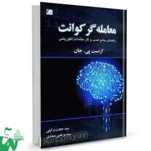 کتاب معامله گر کوانت تالیف ارنست پی. جان ترجمه سید حجت وکیلی