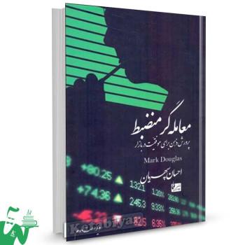 کتاب معامله گر منضبط تالیف مارک داگلاس ترجمه احسان سپهریان