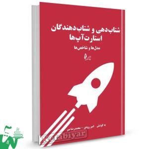 کتاب شتاب دهی و شتاب دهندگان استارت آپ ها تالیف امیر رودی ، محمدرضا میر