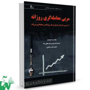 کتاب مربی معامله گری روزانه تالیف برت استینبارگر ترجمه دینا دریانی