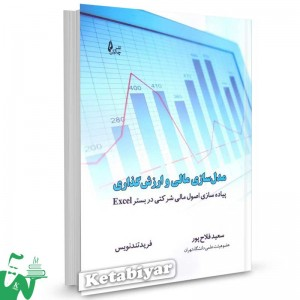 کتاب مدل سازی مالی و ارزش گذاری (پیاده سازی اصول مالی شرکتی در بستر Excel) تالیف سعید فلاح پور