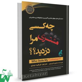 کتاب چه کسی مشتری مرا دزدید تالیف هاروی تامپسون ترجمه فرشید عبدی