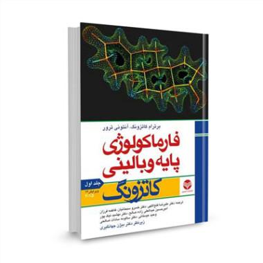 کتاب فارماکولوژی پایه و بالینی کاتزونگ 2015 (جلد اول) ترجمه دکتر فتح الهی