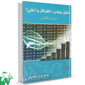 کتاب تحلیل بنیادی تکنیکال یا ذهنی تالیف مارک داگلاس ترجمه ریحانه هاشم پور