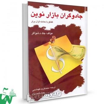 کتاب جادوگران بازار نوین تالیف جک د. شواگر ترجمه محمدکریم طهماسبی