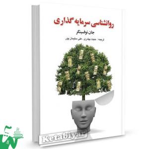 کتاب روانشناسی سرمایه گذاری تالیف جان آر. نوفسینگر ترجمه حجت بهادری