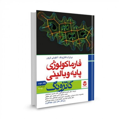 کتاب فارماکولوژی پایه و بالینی کاتزونگ 2015 (جلد دوم) ترجمه دکتر فتح الهی
