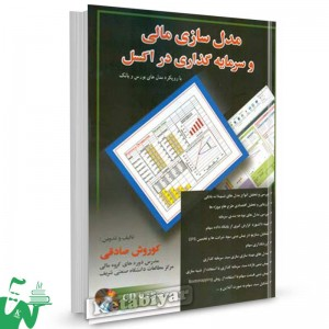 کتاب مدل سازی مالی و سرمایه گذاری در اکسل تالیف کوروش صادقی
