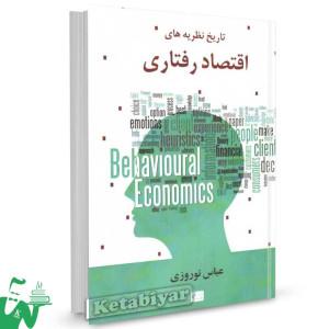 کتاب تاریخ نظریه های اقتصاد رفتاری تالیف عباس نوروزی