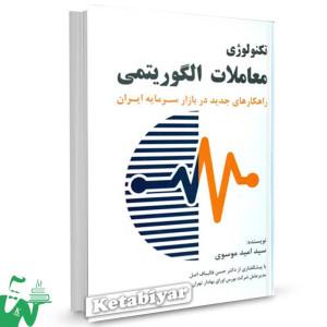 کتاب تکنولوژی معاملات الگوریتمی تالیف امید موسوی