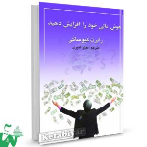 کتاب هوش مالی خود را افزایش دهید تالیف رابرت کیوساکی ترجمه میترا امیری