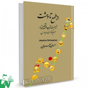 کتاب از طمع تا وحشت تالیف جسیکا شوارتزر ترجمه احسان سپهریان