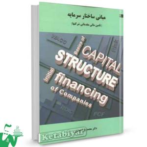 کتاب مبانی ساختار سرمایه (تامین مالی مقدماتی در شرکتها) تالیف محمد یاراحمدی