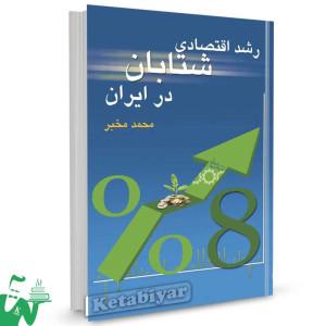 کتاب رشد اقتصادی شتابان در ایران تالیف محمد مخبر