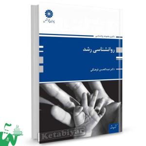 کتاب روانشناسی رشد تالیف دکتر عبدالحسن فرهنگی