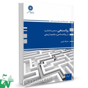 کتاب روانسنجی (سنجش و اندازه گیری) در روانشناسی و علوم تربیتی تالیف نصرالله فرجی