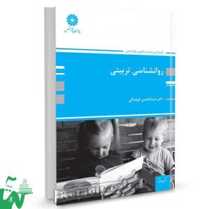 کتاب روانشناسی تربیتی تالیف دکتر عبدالحسن فرهنگی