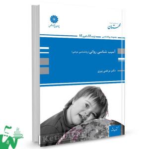 کتاب آسیب شناسی روانی (روانشناسی مرضی) تالیف دکتر مرتضی پیری