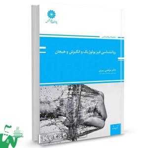 کتاب روانشناسی فیزیولوژیک و انگیزش و هیجان تالیف دکتر مرتضی پیری