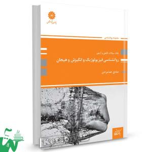 کتاب بانک سوالات تالیفی و آزمون روانشناسی فیزیولوژیک و انگیزش و هیجان تالیف صادق خدامرادی